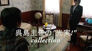 仮面ライダー鎧武 Kamen rider Gaim 貴虎が弟の名前を何回呼んだのか数...