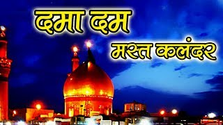 Dama Dam Mast Qalandar | Lal Meri Pat Rakhiyo Bhala Jhoole Lalan |  Best Muharram Qawwali