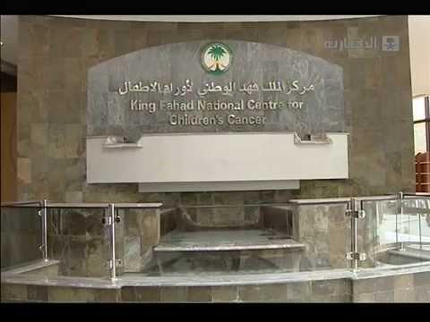 مركز الملك فهد لاورام الاطفال Youtube