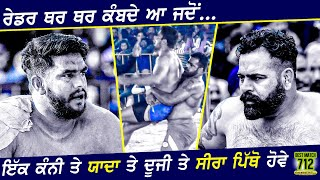 712 Best Match | Bopar Vs Surkhpur | Sardulgarh (Mansa) Kabaddi Tournament 22 Dec 2017