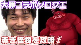 『白猫プロジェクト』七つの大罪コラボソロクエ赤き怪物で施設の力を実感! thumbnail