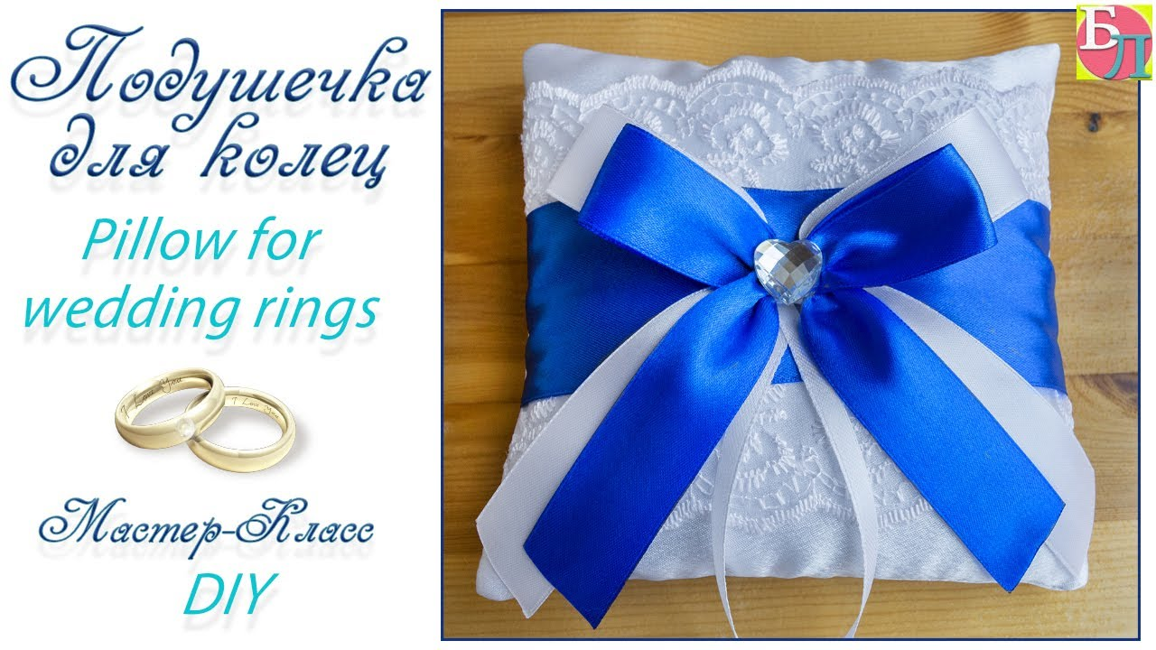 Как сделать подушечку для колец на свадьбу своими руками пошагово фото фото 867