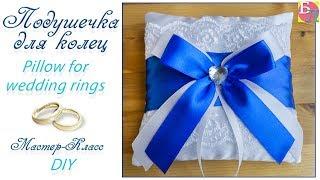 ПОДУШЕЧКА ДЛЯ КОЛЕЦ ♥ МАСТЕР-КЛАСС ♥ PILLOW FOR WEDDING RINGS ♥ DIY
