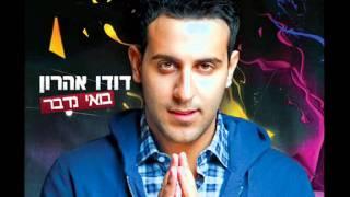 דודו אהרון - בואי נדבר - Dudu Aharon - Boi Nedaber