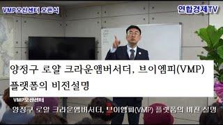 양정구 로얄 크라운앰버서더, 브이엠피(VMP) 플랫폼의 비전설명 - 연합경제TV