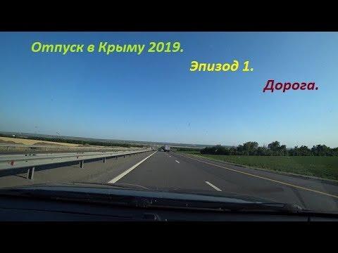 Отпуск в Крыму 2019.  Эпизод 1.  Дорога.