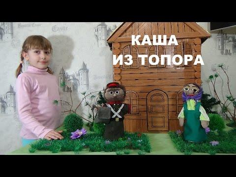 КАША ИЗ ТОПОРА Русская народная сказка PORRIDGE FROM AXE Russian Folk Tale.
