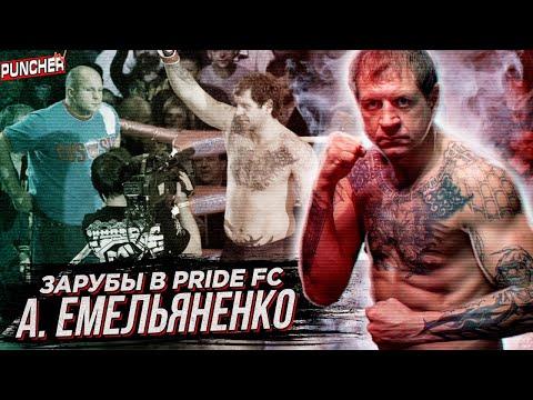 АЛЕКСАНДР ЕМЕЛЬЯНЕНКО в PRIDE FC.Лучшие бои в карьере.