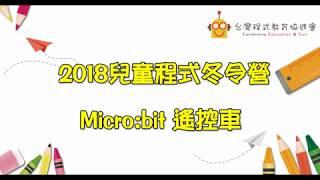 2018兒童程式冬令營_micro:bit遙控車1/29-2/2_5天營隊紀錄影片(完整版)