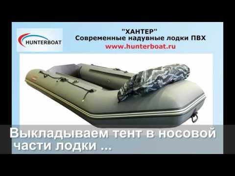 Как установить тент на надувную лодку - пособие от Hunterboat