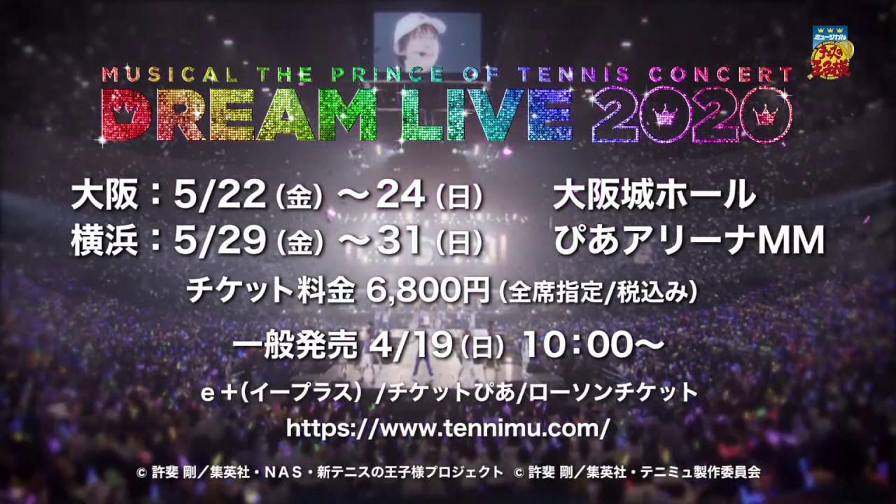 【公演CM】ミュージカル『テニスの王子様』コンサート Dream Live 2020