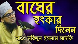 Gambar cover মাওলানা মফিদুল ইসলাম সাইফি এবার বেলকুচি কাপালেন new bangla al hikmah tv waz 2018
