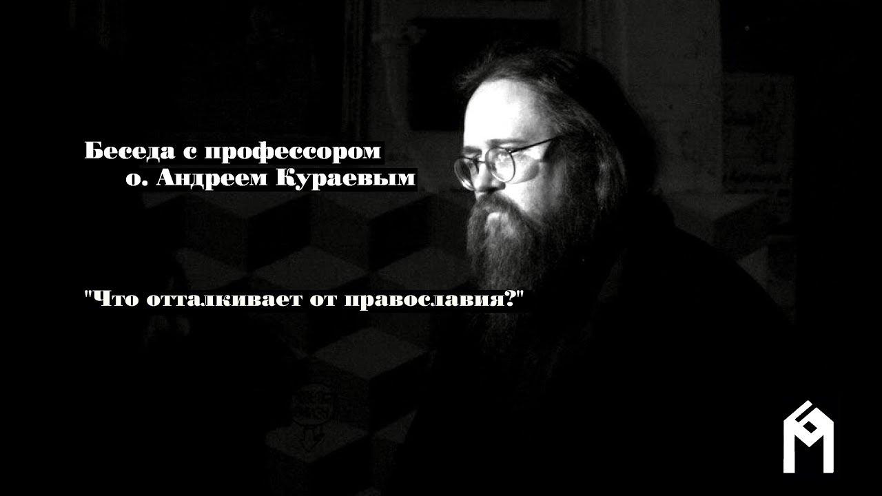 Андрей кураев знакомства