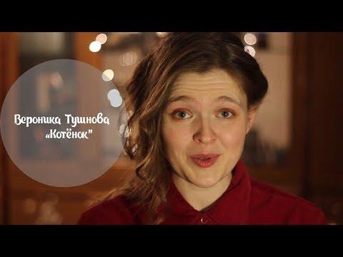 """Вероника Тушнова """"Котёнок"""" / Красивые стихи"""