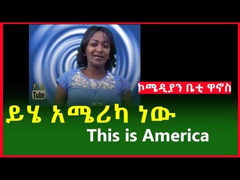 (ይሄ አሜሪካ ነው )This is America|ኮሜዲያን ቤቲ ዋኖስ |ethiopian Comedian Betty Wanose|Ethiopia