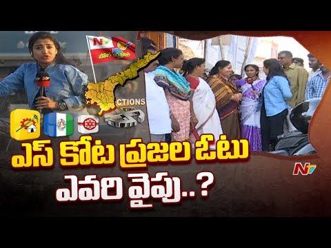 Poll Yatra: Voice Of Common Man | AP 2019 Election Survey From Srungavarapukota | NTV Special