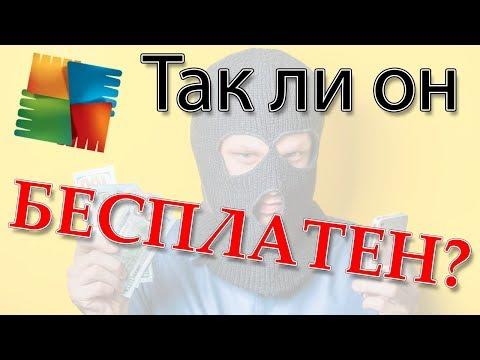Бесплатный AVG AntiVirus FREE русская версия