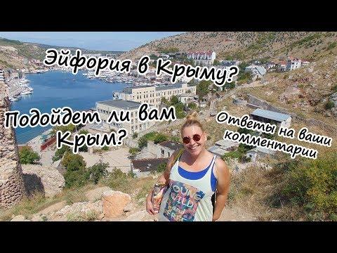 Переезд в Крым на ПМЖ: а стоит ли?