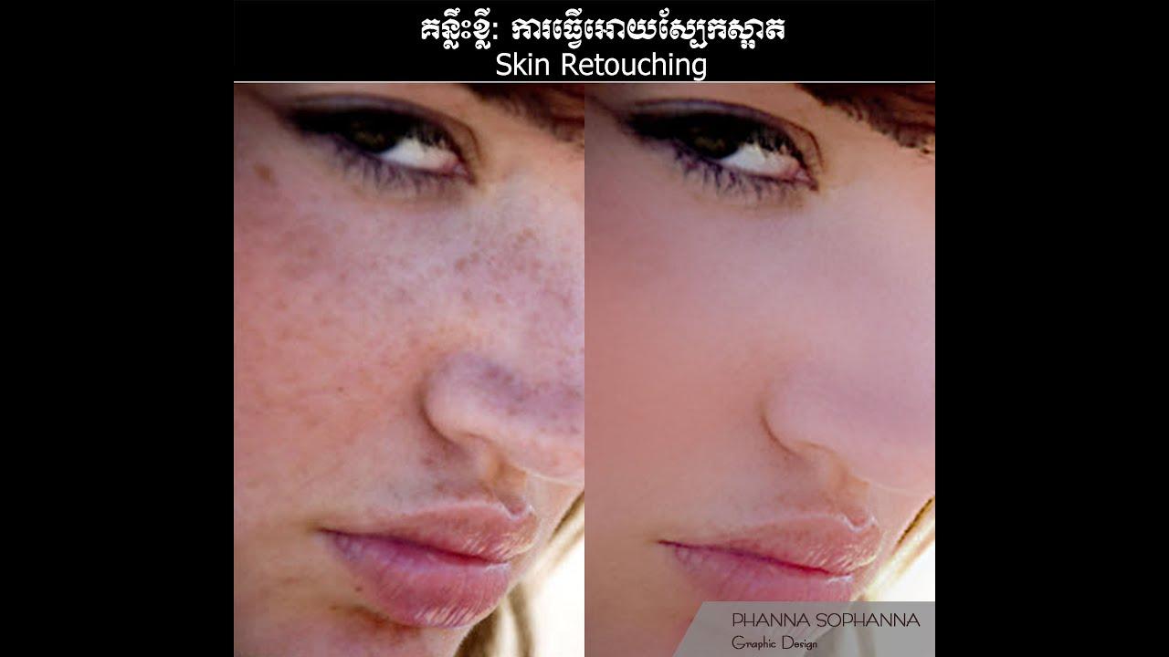 Skin retouching photoshop tutorial youtube skin retouching photoshop tutorial baditri Image collections
