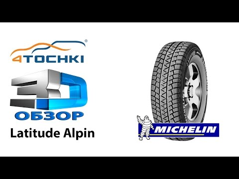 3D обзор шины Michelin Latitude Alpin