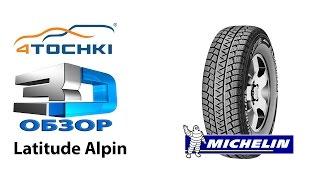 3D-обзор шины Michelin Latitude Alpin - 4 точки. Шины и диски 4точки - Wheels & Tyres 4tochki