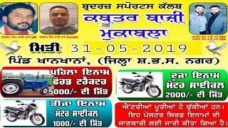🔴 [LIVE] Khankhana (S.B.S NANGAR) Kabotar Bazi 31 May 2019