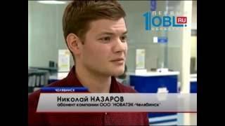 """""""НОВАТЭК-Челябинск"""" изменил форму квитанции за газ"""