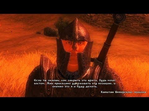 TES IV Oblivion #137 Кровь дэйдра. Атака на форт Сатч [1/2]