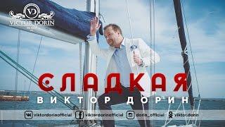Виктор Дорин Сладкая