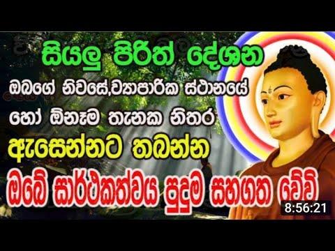 Sarwa Rathrika Maha Piritha | සර්ව රාත්රික මහා පිරිත | Ape Pansala