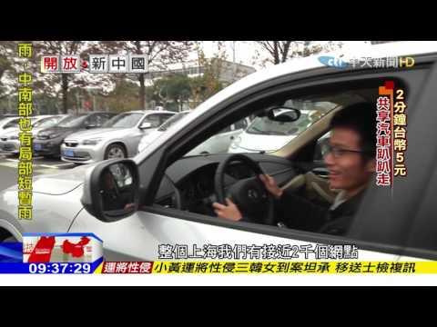 2017.01.15開放新中國/人人有車開!分時租賃2分鐘台幣5元