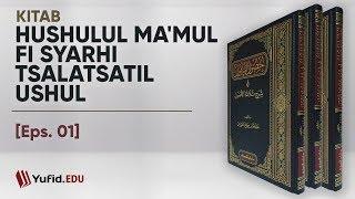 Hushulul Ma'muul fi Syarhi Tsalatsatil Ushul, Eps. 01 - Ustadz Aris Munandar