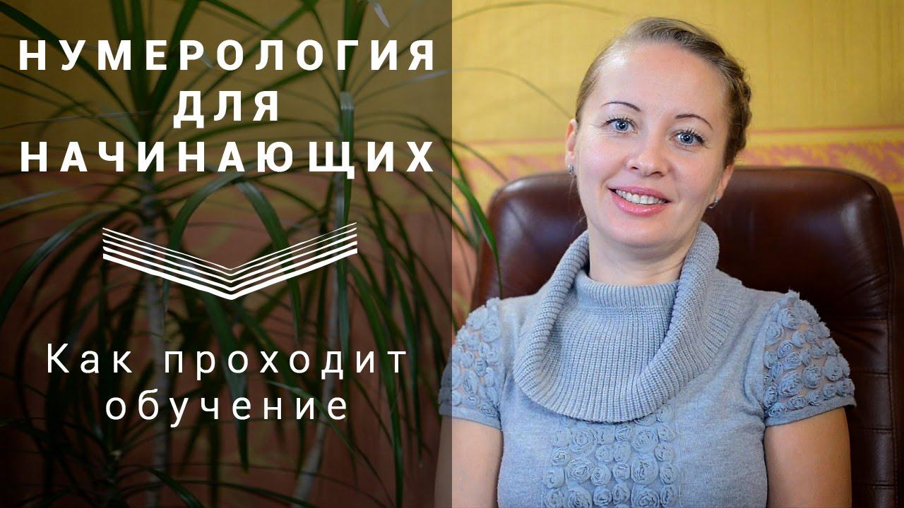 Нумерология обучение видео бесплатно для работа словакия вакансии