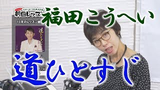 「ようこそ!ENKAの森」 第48回放送 新曲レッスン#2 福田こうへい「道ひとすじ」