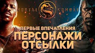 Обзор фильма Mortal Kombat без спойлеров! Персонажи, сюжет, локализация, пасхалки