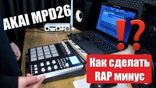 Как сделать РЭП Минус?   Обзор AKAI MPD26   LOW BO   Beatmaking