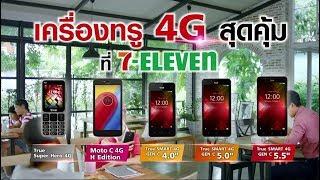 มือถือ True 4G ราคาสุดคุ้ม จาก TrueMove H แบบเติมเงิน เริ่มต้น 199 บาท