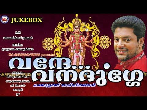 ഏന്നെന്നും മികച്ച ദേവീഗീതങ്ങൾ   Vande Vanadurge   Hindu Devotional Songs Malayalam   Devi Songs