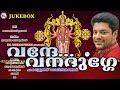 Download ഏന്നെന്നും മികച്ച ദേവീഗീതങ്ങൾ | Vande Vanadurge | Hindu Devotional Songs Malayalam | Devi Songs MP3 song and Music Video