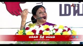 SRIPRIYA SPEECH AT WOMEN'S DAY EVENT 08/03/2018 | MAKKAL NEEDHI MAIAM | KAMAL HAASAN | SRIPRIYA