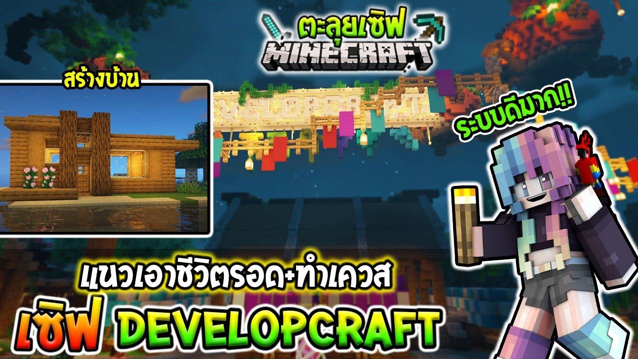 🔥ตะลุยเซิฟ:Mc-developcraft.net แนว เอาชีวิตรอดสร้างบ้าน+ทำเควส+ MMORPG สุดสนุก!! (เวอร์ชั่น 1.16.5)🔥