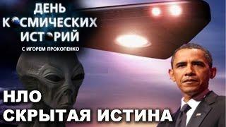 Космические истории с Игорем Прокопенко. НЛО Скрытая истина