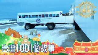 冰原移動熊車 獨家曝光亞洲首播 part3 台灣1001個故事