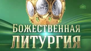 Божественная литургия 12 августа 2018 года Храм Покрова Пресвятой Богородицы в Ясеневе