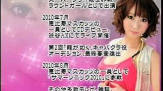 2010年4月に設立した新しい形のアイドルプロダクション。 2010年3月 沖...
