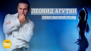 Леонид Агутин - Голос высокой травы (Dance Video 2018)