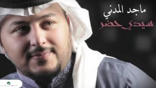Majid El Madani ... Sidi Hadr | ماجد المدني ... سيدي حضر