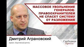 #ДмитрийАграновский Массовое  увольнение генералов-правоохранителей не спасет систему от разложения