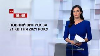 Новини України та світу   Випуск ТСН.16:45 за 21 квітня 2021 року