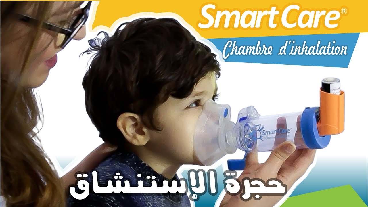 Chambre D Inhalation Smartcare Youtube